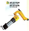 AT-2110H/R巨霸PUMA气锤
