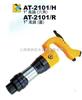 AT-2101H/R巨霸PUMA气锤