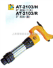 AT-2103H/R巨霸PUMA气锤