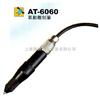 AT-6060巨霸PUMA气动雕刻笔