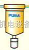 PDS-007巨霸PUMA精密过滤器