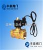 SLDFSLDF型水下专用电磁阀