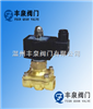 ZSZS系列水(热水)气三通电磁阀