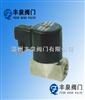 J011SA、ZCTJO11SA、ZCT型不锈钢电磁阀