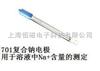 701复合钠离子电极