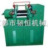 RH橡胶开放式炼胶机
