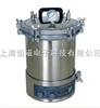 YXQ-LS-18SI自动手提式高压蒸汽灭菌器