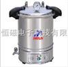 SYQ-DSX-280B手提式不锈钢灭菌器(自动)