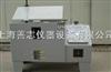 SZ-60盐雾试验箱 上海盐雾试验机60 盐雾试验机价格 盐雾试验箱参数
