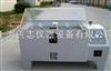 SZ-160盐雾腐蚀试验箱 上海盐雾试验机 大型盐雾试验机价格