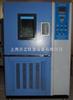GDW-2050高低温试验箱 低温试验箱 上海高低试验箱