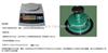 圆盘取样器,码布用天平,取样器,克重仪圆盘取样器,码布用天平,取样器,克重仪