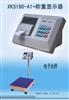 TCS-A1打印电子台秤