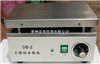 DB-3不锈钢电热板(数显恒温)