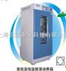 HZQ-F160A(C)高低温振荡培养箱