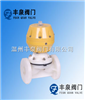 G641FPVDF气动隔膜阀,PVDF气动隔膜阀