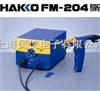FM-204日本HAKKO FM-204吸錫槍