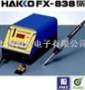 FX-838无铅焊台