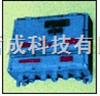 SBBDT防爆电机调速变频系统