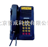 K300019本质安全自动电话机