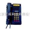 K300020工業防塵電話機
