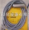 TURCK传感器电感式传感器上海专卖