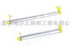 BCX6225海洋王,双管防爆荧光灯|单管防爆荧光灯|隔爆型防爆荧光灯
